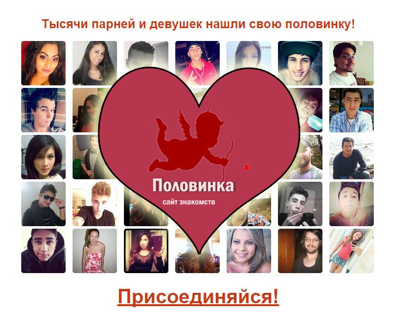 надежный сайт знакомств для серьезных отношений украина
